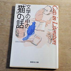 お茶の水文学研究会『文学の中の「猫」の話』