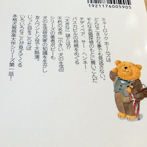津田直美『小さいミャーロック・ホームズ1』