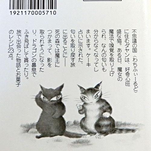 池田あきこ『ダヤンのおかしな国のお菓子の本』