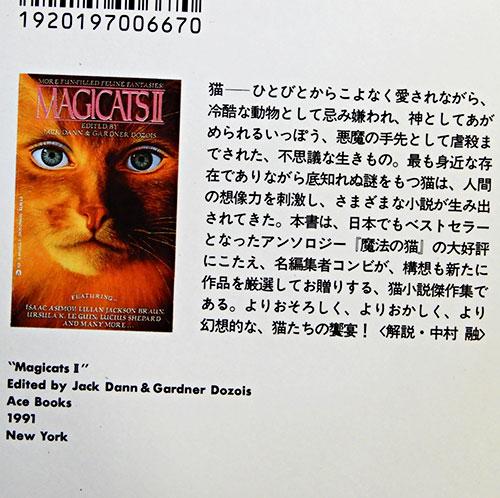 ダン&ドゾワ編『不思議な猫たち』