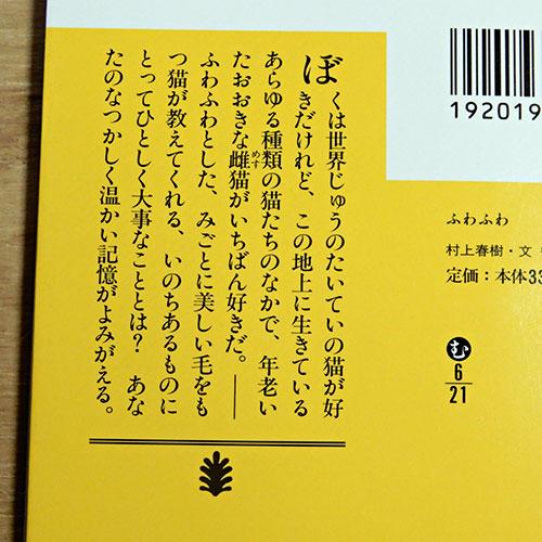 村上春樹・安西水丸『ふわふわ』