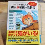 『マイケル教えて!被災猫応援の教科書』