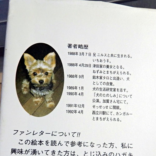 津田直美『犬の生活』