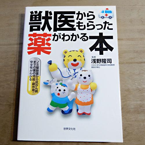 『獣医からもらった薬がわかる本』