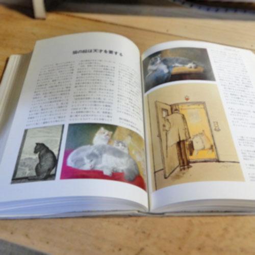ウルリッヒ・クレヴァー『猫の本』