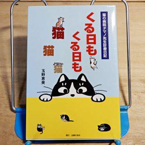 玉野恵美『くる日もくる日も猫猫猫』