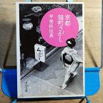 赤瀬川原平『猫の宇宙』