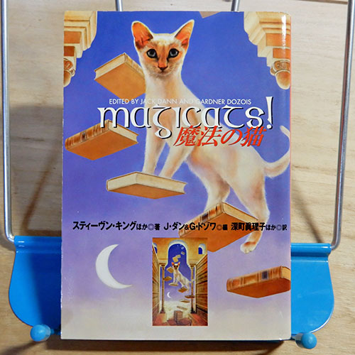 『魔法の猫』