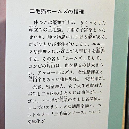 赤川次郎『三毛猫ホームズの推理』