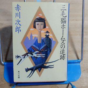 赤川次郎『三毛猫ホームズの追跡』