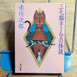 赤川次郎『三毛猫ホームズの怪談』
