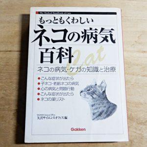 『もっともくわしいネコの病気百科』