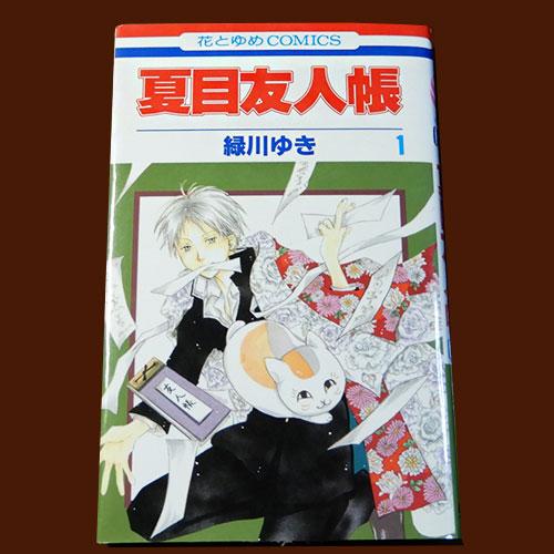 緑川ゆき『夏目友人帳』