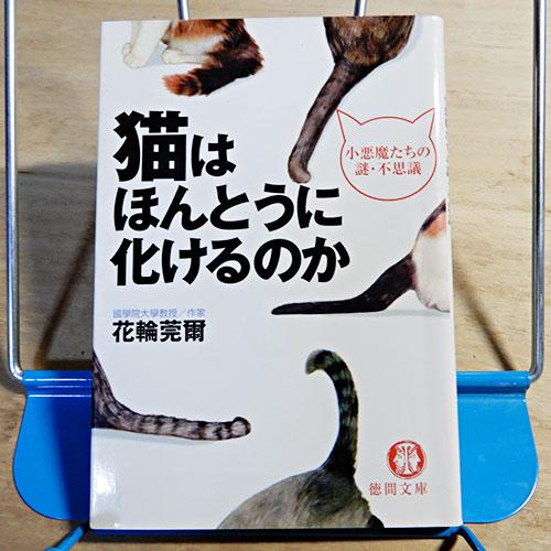 花輪莞爾『猫はほんとうに化けるのか』