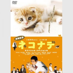 『劇場版:ネコナデ』(DVD)