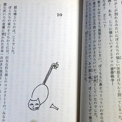 長田弘『ねこに未来はない』