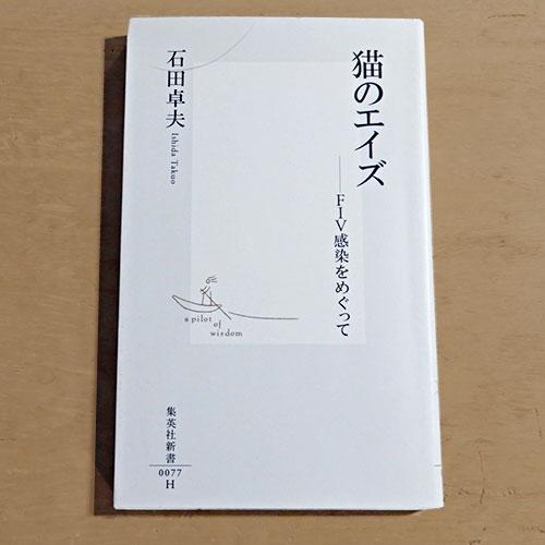 石田卓夫『猫のエイズ』
