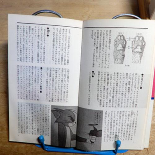 書評:犬養智子『ネコの事典』