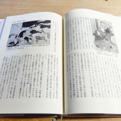 平岩米吉『猫の歴史と奇話』