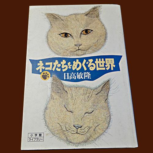 日高敏隆『ネコたちをめぐる世界』