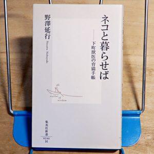 野澤延行『ネコと暮らせば』