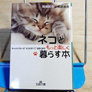 南部和也・南部美香『ネコともっと楽しく暮らす本』