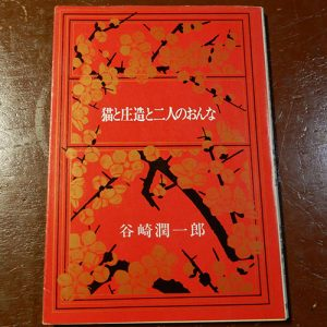 谷崎潤一郎『猫と庄造と二人のおんな』