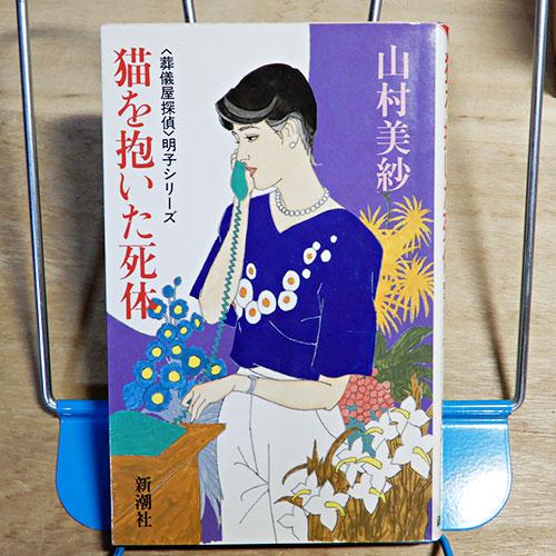 山村美紗『猫を抱いた死体』