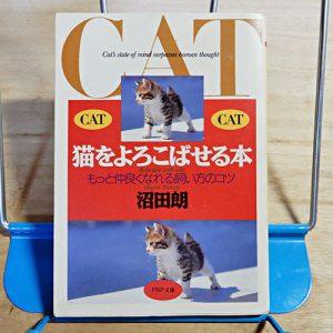 沼田朗『猫をよろこばせる本』