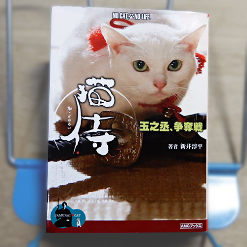 『猫侍 玉之丞、争奪戦』小説