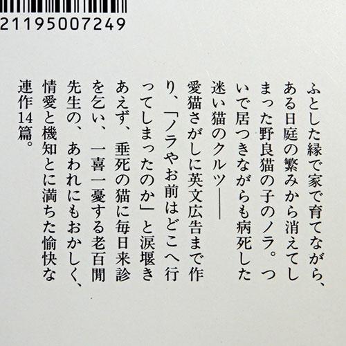 内田百閒『ノラや』