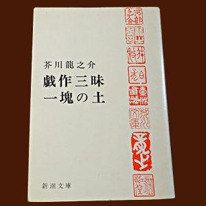芥川龍之介『お富の貞操』