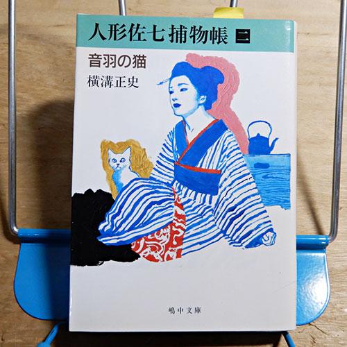 横溝正史『音羽の猫』