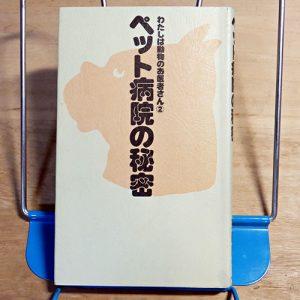三田誠一『ペット病院の秘密』