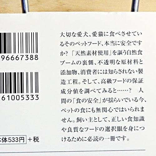 押川亮一『ペットフードの危ない話』