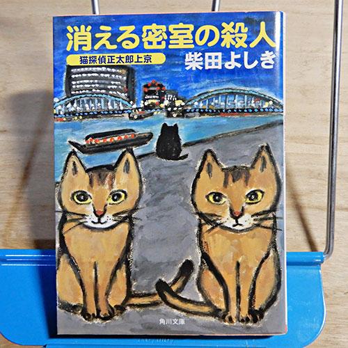 消える密室の殺人 - 猫探偵正太郎上京