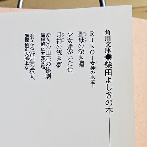 柴田よしき『消える密室の殺人』