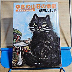 柴田よしき『ゆきの山荘の惨劇』