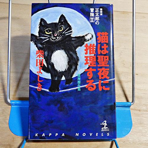 猫聖夜に推理する - 猫探偵正太郎の冒険II