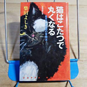 猫はこたつで丸くなる - 猫探偵正太郎の冒険III