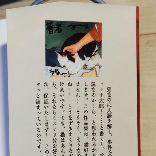 柴田よしき『猫は密室でジャンプする』