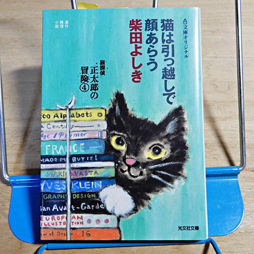猫は引っ越しで顔あらう - 猫探偵正太郎の冒険IV