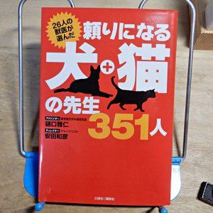 『頼りになる犬+猫の先生351人』