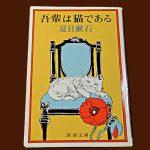 夏目漱石『吾輩は猫である』