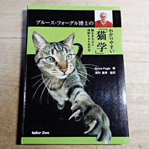 『ブルース・フォーグル博士のわかりやすい「猫学」』