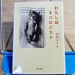 吉田ルイ子『わたしはネコロジスト』