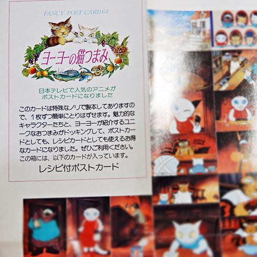 『ヨーヨーの猫つまみ おしゃれなポストカード64枚』