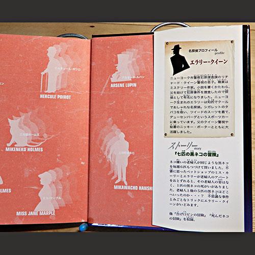 エラリー・クイーン『七匹の黒猫の冒険』