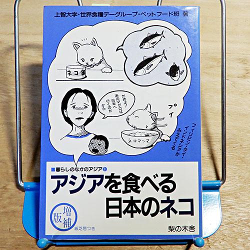 『アジアを食べる日本のネコ』