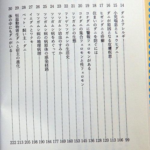 江原昭三:編『ダニのはなしI・II』